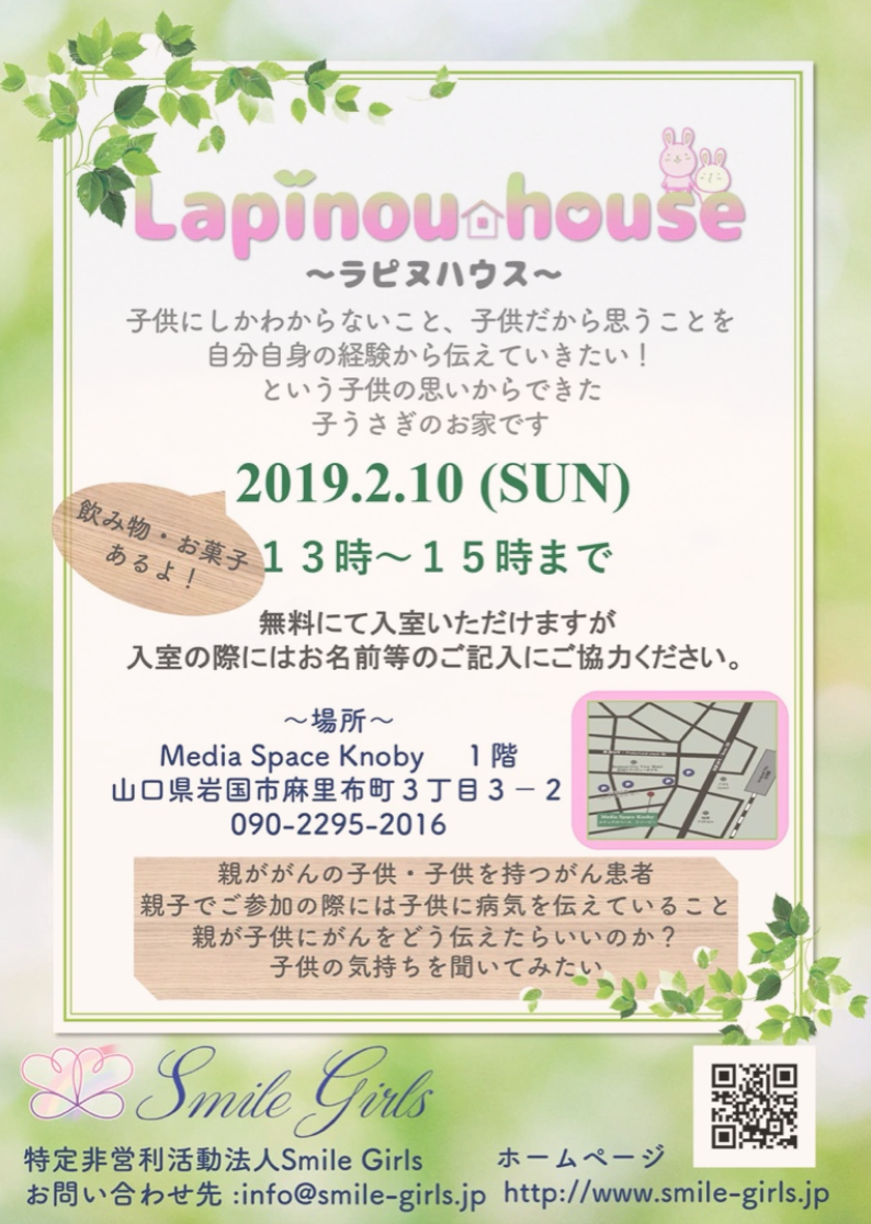 ラピヌハウス