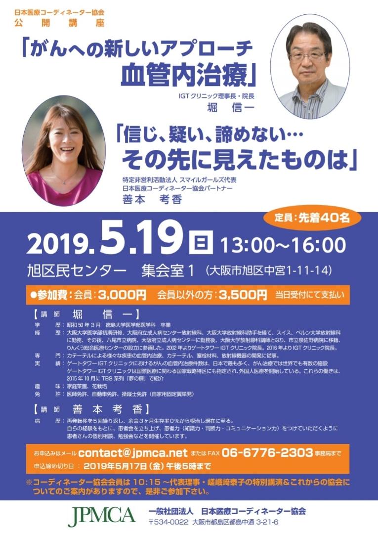 日本医療コーディネーター協会公開講座