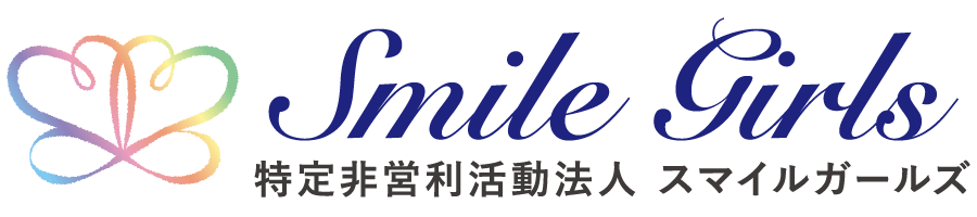 特定非営利活動法人 Smile Girls